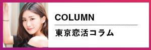 東京恋活コラム